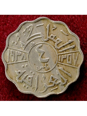 Iraq, 5 fils Bronze Coin, very fine,  Ghazi, King of Iraq 1938, uncleaned