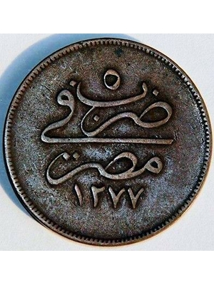 Egypt, Abdulaziz large 20 Para bronze coin, 1277 (1862-1869) very fine