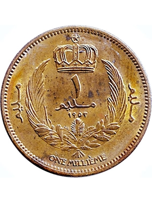 Libya, Idris I,  One Millime bronze 18 mm coin 1952 very fine near UNC condition