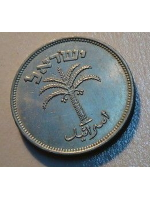 Isreal 100 Prutah very fine 1949  VF, A year after on May 14, 1948, David Ben-Gurion proclaimed the State of Isreal