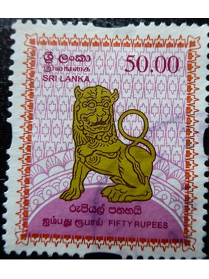 Sri Lanka. National Lion Emblem, 50 Rupees 2008 used