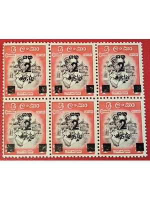 Ceylon, rare block of 6 stamps with surcharge from 4 cents to 2 cents, 1950 unused